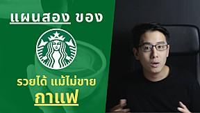 แผนของ Starbucks รวยได้ แม้ไม่ขายกาแฟ ถอดบทเรียนธุรกิจ I EP.8