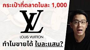 กระเป๋าที่ตลาด ขายใบละ 1,000 ทำไม Louis Vuitton ขายได้ ใบละแสน ! I EP.6
