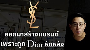 YSL ออกมาสร้างแบรนด์ เพราะเคยถูก Dior หักหลัง! I EP.5