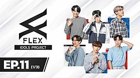 FLEX Idols project | EP.11 [1\/3]