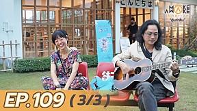 MAKE AWAKE คุ้มค่าตื่น EP.109 | I Miss Kyushu [3\/3]