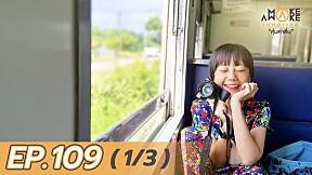 MAKE AWAKE คุ้มค่าตื่น EP.109   I Miss Kyushu [1\/3]