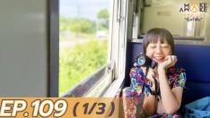 MAKE AWAKE คุ้มค่าตื่น EP.109 | I Miss Kyushu [1/3]