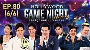 HOLLYWOOD GAME NIGHT THAILAND S.3 | EP.80 [6\/6]