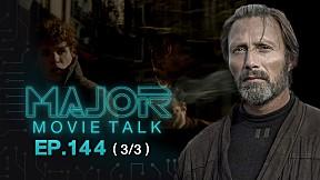 ทำไม Mads Mikkelsen ถึงจะทำให้ Fantastic Beasts ดีขึ้นได้ - Major Movie Talk | EP.144 [3\/3]