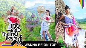 WANNA BE ON TOP #462 ชุดรีไซเคิลกับปราสาทฟาง | เทยเที่ยวไทย