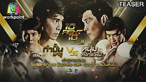 10 FIGHT 10 SEASON 2 | 14 ธ.ค. 63 | TEASER