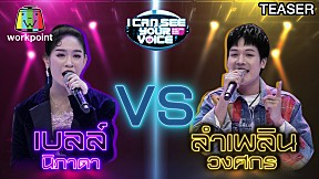 I Can See Your Voice Thailand | 16 ธ.ค. 63 TEASER