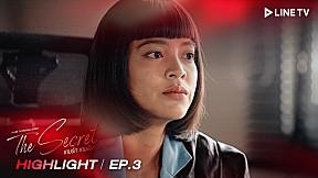 ชุดที่ลูกน้องแกใส่มันคุ้นๆ ปะวะ? #เหยอๆ   HIGHTLIGHT EP.3  The Secret เกมรัก เกมลับ