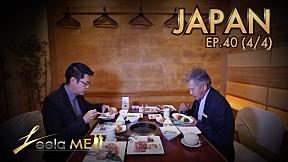 Leela Me I EP.40 ท่องเที่ยวประเทศ ญี่ปุ่น [4\/4]
