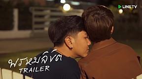 พรหมลิขิต | Roommate the series ห้องนี้พี่ให้นาย Part 2 [Official Trailer]
