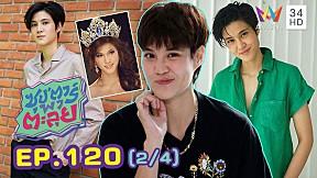 ซุป\'ตาร์ พาตะลุย : | \'หมอเจี๊ยบ ลลนา\' คุณหมออดีตนางสาวไทย | EP.120 [2\/4]
