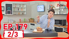 กินได้ก็กิน (ทำกินเอง) | EP.179 เมนู ตับไก่บด\/ยำหมูย่างวาซาบิและผลไม้ [2\/3]
