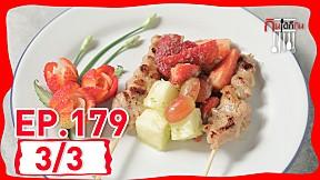 กินได้ก็กิน (ทำกินเอง) | EP.179 เมนู ตับไก่บด\/ยำหมูย่างวาซาบิและผลไม้ [3\/3]