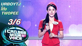 I Can See Your Voice -TH | EP.253 | URBOYTJ vs โต้ง TWOPEE | 23 ธ.ค. 63 [3\/6]