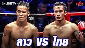 คลิปมวยหาชมยาก มีเพียงที่นี่ที่เดียวเท่านั้น = Max Muay Thai X LINE TV Highlight Ultimate Fight