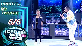 I Can See Your Voice -TH | EP.253 | URBOYTJ vs โต้ง TWOPEE | 23 ธ.ค. 63 [6\/6]