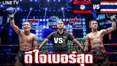 Max Muay Thai X LINE TV Highlight Ultimate Fight - LAOS VS THAILAND