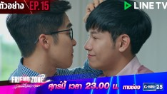 ตัวอย่าง Friend Zone 2 Dangerous Area | EP.15