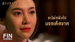 FIN | จะเป็นตายร้ายดียังไง...กูไม่สน | กรงกรรม KrongKam EP.9 | Ch3Thailand