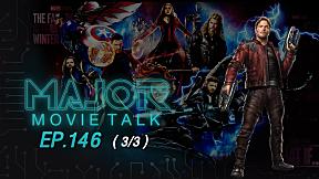เดินเครื่อง Marvel Cinematic Universe - Major Movie Talk | EP.146 [3\/3]