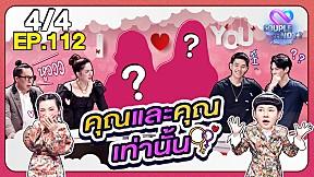 Couple or Not? คู่ไหน.. ใช่เลย | 27 ธ.ค. 63 | EP.112 [4\/4]