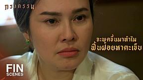 FIN | คนอย่างฉันเจ็บเรื่องอะไรมาไม่ลืมง่ายๆ | กรงกรรม KrongKam EP.14 | Ch3Thailand