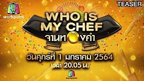 โต๊ะนี้มีจอง (WHO IS MY CHEF) | 1 ม.ค. 64 TEASER