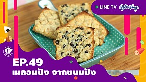 Tiny Recipe อาหารจานจิ๋ว SS.2 | EP.49 เมล่อนปัง จากขนมปัง