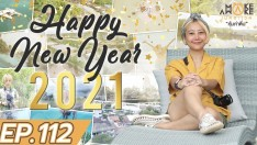 MAKE AWAKE คุ้มค่าตื่น EP.112 | Happy New Year 2021 | สวัสดีปีใหม่ 2564
