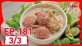 กินได้ก็กิน (ทำกินเอง) | EP.181 เมนู น้ำพริกทูน่า\/หลนปลาร้ากับลูกชิ้นปลาสอดไส้ [3\/3]