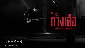 MUZU - ทางเสือ(เพลงประกอบละคร ทางเสือผ่าน) [Official Teaser]