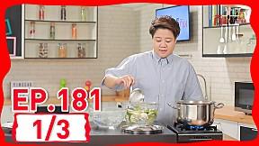 กินได้ก็กิน (ทำกินเอง) | EP.181 เมนู น้ำพริกทูน่า\/หลนปลาร้ากับลูกชิ้นปลาสอดไส้ [1\/3]