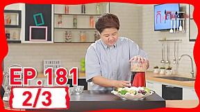 กินได้ก็กิน (ทำกินเอง)   EP.181 เมนู น้ำพริกทูน่า\/หลนปลาร้ากับลูกชิ้นปลาสอดไส้ [2\/3]