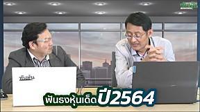 ฟันธงหุ้นเด็ดปี2564 I Exclusive Interview กูรูคนดัง [2\/2]