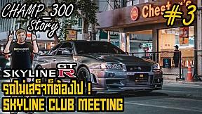 SKYLINE R34 รถไม่เสร็จก็ต้องไป ออกงาน Skyline Club Meeting ! 300GarageLife   EP.2 Vol.03