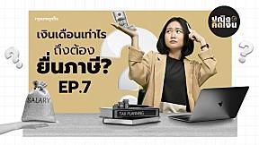 ปณิดคิดเงิน | ซีซัน 2 | EP.7 | มี 'เงินเดือน' เท่าไรถึงต้อง 'ยื่นภาษี' ?