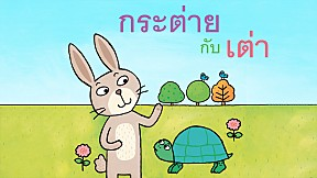 กุ๋งกิ๋ง | นิทานสนุกกับกุ๋งกิ๋ง เรื่อง กระต่ายกับเต่า