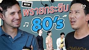 พรายกระซิบ EP.6 เพลงยุค 90s - 80s