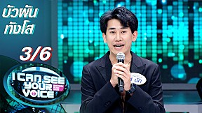 I Can See Your Voice -TH | EP.254 | บัวผัน ทังโส | 6 ม.ค. 64 [3\/6]
