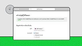 วิธีสร้างบัญชีผู้ใช้โฆษณา (Ad account) เพื่อลงโฆษณาด้วยตนเองผ่าน LINE Ads Platform