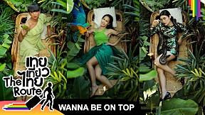 WANNA BE ON TOP #466 ท่ามกลางป่าอเมซอน | เทยเที่ยวไทย