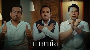 ดอกฟ้า (ภาษามือ Version) - LABANOON「Sign Language Video」