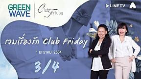 รวมเรื่องรัก Club Friday [3\/4] - Club Friday (1\/01\/2021)
