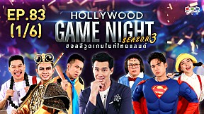 HOLLYWOOD GAME NIGHT THAILAND S.3 | EP.83 [1\/6]
