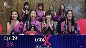 LODI X NEXT IDOL | SY51 11 ม.ค. 64 [2\/3]