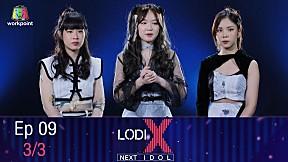 LODI X NEXT IDOL | PRETZELLE 11 ม.ค. 64 [3\/3]