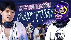 พรายกระซิบ EP.10 เพลง Rap Thai