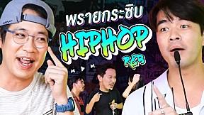 พรายกระซิบ EP.12 เพลงสากล Hip hop R&B