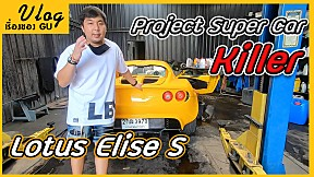 Project SuperCar Killer กับเจ้า Lotus Elise S 300GarageLife | EP.3 Vol.01
